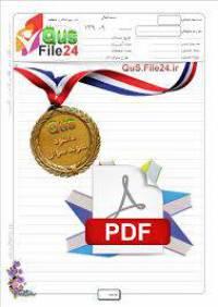 پاسخنامه تستی (PDF) با تعداد 60تایی(6×10)