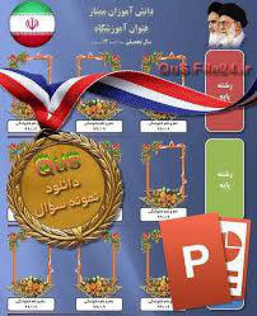 بنر، پوستر دانش آموزان برتر آموزشگاه (pptx) تعداد 3*6