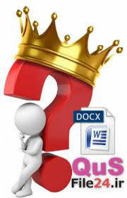 مقررات برگزاری امتحانات داخلی در سال تحصیلی جاری(ِDOCX)